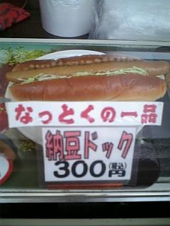 納豆ドッグ
