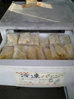 冷凍パイン