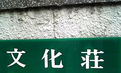 素敵な名前のアパート
