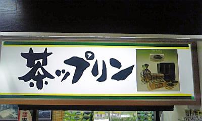 茶ップリン
