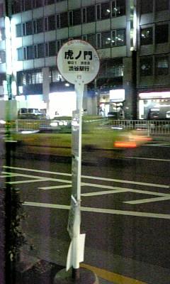 みすぼらしいバス停