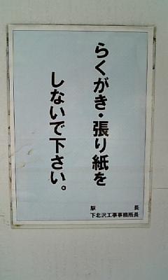張り紙禁止
