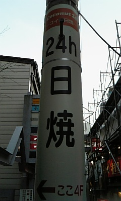 24h日焼け