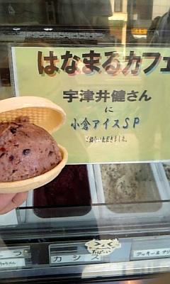 小倉アイスSP