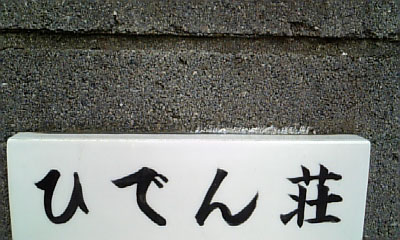 090408_05